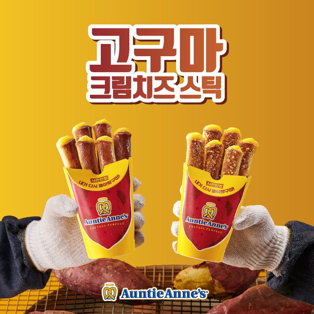 고구마 크림치즈 스틱 미판매리스트대지 3